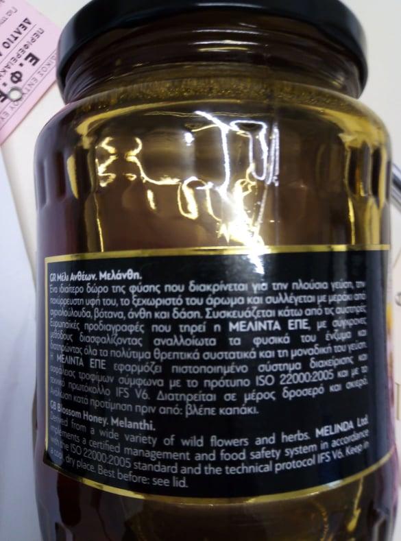 image1310b - Προσοχή! Ο ΕΦΕΤ ανακαλεί νοθευμένο μέλι που πωλείται στα Lidl